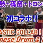 トロンボーン奏者 新山久志公式ページ