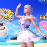 『2月11日は フィオナ の誕生日  公式PVあり【 DOAXVV 】』の画像