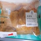 『「Uchi Cafe 大きなツインシュー」 ローソン 八王子千人町店』の画像
