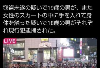 【朗報】渋谷ハロウィンパーティー🎃、もう逮捕者wxwxwxwxwxxwxwxwxwxxwxwxwxexex