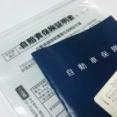【悲報】新社会人ワイの自動車保険なんと28万円