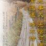2月27日の天真会館空手 京都市伏見区 久我の杜道場 2月最後の稽古 無常迅速