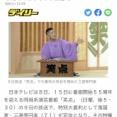 ヤフーニュース「笑点29年ぶりに席替え!!」ヤフコメ「三平変えろ。三平つまらん」