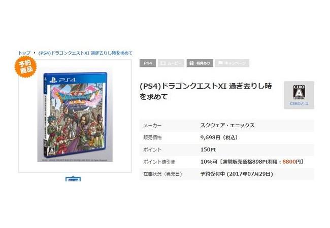 【悲報】ゲームソフトの値段が高騰