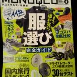 『【登場】MONOQLO 2019.8月号』の画像