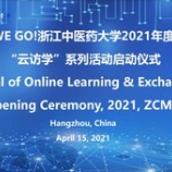 『Festival of Online Learning & Exchanging Opening Ceremony, 2021, Zhejiang Chinese Medical University』の画像