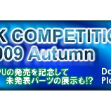 『OVERCLOCK Competition & PARTY 2009 Autumn詳細決定!』の画像