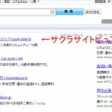 『ピュアラブ/PureLove サクラ出会い系サイト評価』の画像