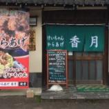 『Seki-Biz(セキビズ)支援!食事香月さんが『からあげグランプリ』にエントリー中!』の画像