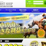 『【リアル口コミ評判】ファーストシップ(FIRST-SHIP)』の画像