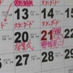 ゆっきぃの成長日記