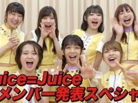 【速報】Juice=Juice新メンバーは工藤由愛と松永里愛!!