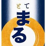 『【数量限定】冷やしておいしい「白鶴 サケパック まる 冷酒 2.0L」』の画像