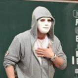 『ラファエル素顔の田中生一とバン理由をしくじり先生で告白』の画像