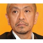 松本人志がカラテカ入江の闇営業問題にコメント!「正直言うと何らかのお金は出ている。」