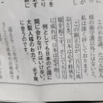 顕正会から日蓮正宗法華講へ移ったブログ!