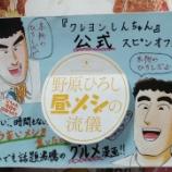 『【漫画】自称野原ひろしの漫画、公式?でネタにされる』の画像