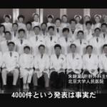 【動画】中国の臓器移植産業の隠れた大量虐殺!「メディカル・ジェノサイド」 [海外]