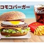 マックの夏限定バーガー「ロコモコ」シリーズ発売wwwwwww