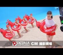 『【動画】「PIZZA-LA CMメイキング2019夏」予告篇』の画像