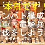 『【防衛イベント】今夜開催第2回ハンバト構成で竜鱗兵団の討伐をしよう!』の画像