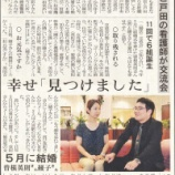 『(埼玉新聞)「いい人見つけたい」蕨署員と戸田の看護師が交流会 11回で6組誕生』の画像