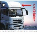トラックのルーフ、実は「寝室」だった!衝撃の事実が判明(写真あり)