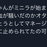 『【乃木坂46】プリンシパルを観覧した久保史緒里、ミニラが始まるとオタの血が騒いだのかファンと一緒に立ち上がろうとしてマネージャーに止められててワロタwwwwww』の画像