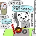 【連載】キダさんとセロジ【28】