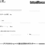 『サッカー漫画「持ってる男_(読み切り)」(脚本)の最終修正』の画像