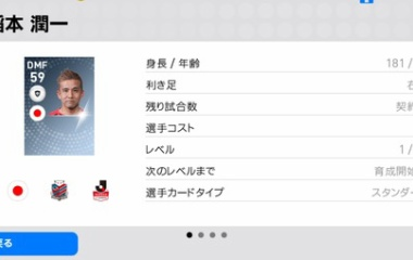 『【ウイイレアプリ2019】稲本 潤一選手の確定スカウトをご紹介!』の画像