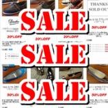 『セール品目追加 & 一部割引率UPしました <店舗改装売りつくしセール開催中!>』の画像