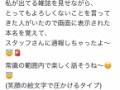 【悲報】柏木由紀さん(29)、またブチギレwwwww(画像あり)