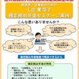 『経営者従業員のための《企業型》確定拠出年金セミナーご案内【11月21日】』の画像