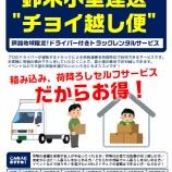 『セルフ引越の強い味方!鈴木小型運送さんのチョイ越しサービスがとっても便利です!』の画像