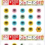 『今日は「5」の付く日、ポイント1.5倍デー!~旨辛麺(3)+ネギ!』の画像