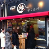 『(番外編)川口駅前川口そごう北側にある美味しい唐揚げ屋さん(持ち帰り専用)』の画像
