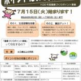 『40歳以上の戸田市民対象 健康ポイントをためて賞品ゲット!』の画像