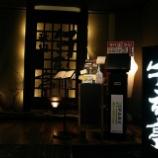 『JAL×はんつ遠藤コラボ企画【秋田編】3日め・焼肉(秋田 牛玄亭)』の画像