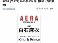 【乃木坂46】白石麻衣が『AERA』表紙に抜擢キタ━━━━(゚∀゚)━━━━!!!