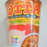 『QTTA ハンバーガー味』の画像