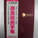 『奈良県民手帳』の画像