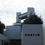 『浜岡原子力館へ』の画像