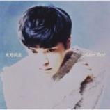『CD Review:東野純直「ゴールデン☆ベスト」』の画像