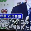 県14,15例目:明和町 接触調査中