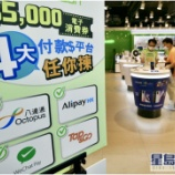 『【香港最新情報】「電子消費券、550万人が第1期支給」』の画像