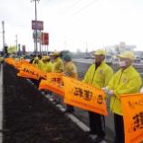 『4月8日「春の全国交通安全運動」旗の波』の画像