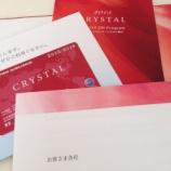 『JAL クリスタルカードが届く』の画像