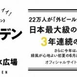 『【イベント】日本最大級のビアガーデン「ヒビヤガーデン 2019」開催』の画像