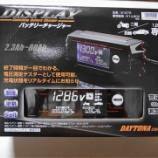 『セローのバッテリーがあがりかけてたので、デイトナのバッテリーチャージャー91875を買ってみた』の画像